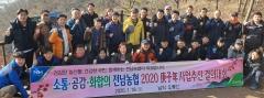 전남농협, 남악 오룡산에서 1등 전남농협 힘찬 '함성'