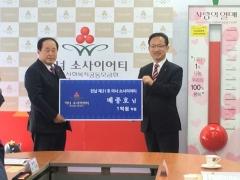 배종호 목포 국회의원 예비후보, 전남공동모금회에 천만원 기부