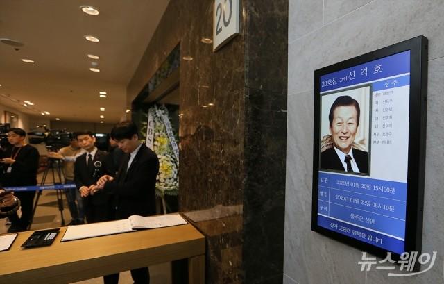 [NW포토]마지막  '창업 1세대 그룹 경영인'  신격호 명예회장 별세