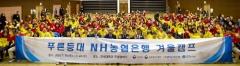 NH농협은행, 농촌·다문화가정 초등학생 초청 '겨울캠프'