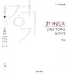 경기문화재단, 조선시대 경기 백성 다룬 최초의 책 발간