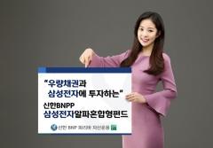 신한BNP파리바운용, '삼성전자알파혼합형펀드' 출시