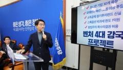 민주당 총선 2호 공약 '유니콘 기업 30개 육성'