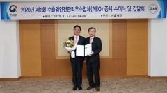한국토요타자동차, 'AEO' 공인증서 받았다