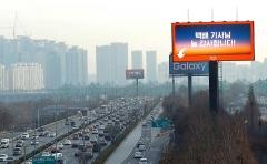 SM C&C-11번가, 국내 옥외광고 최초 '車 인식' 캠페인 진행