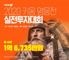 키움증권, 2020 영웅전 실전투자대회 개최…총상금 1억6735만원