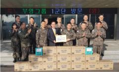 부영, 서 맞아 군부대 6곳에 위문품 전달