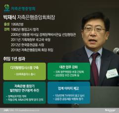취임 1년 된 박재식 저축은행중앙회장, 규제 완화 '쉽지 않네'