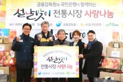 KB국민은행, 금감원과 '전통시장 사랑나눔' 행사 실시