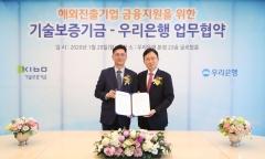 우리은행-기보, 해외진출기업 금융지원 협약