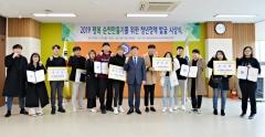 순천대, '행복 순천만들기를 위한 청년정책 발굴' 시상식