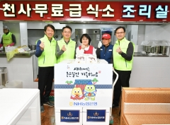 NH농협은행, '천사무료급식소' 찾아 배식봉사 실시