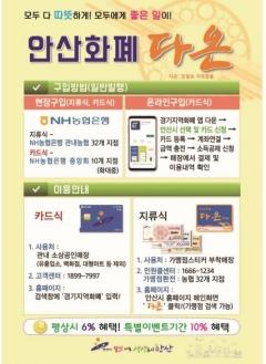안산시, '안산화폐 다온' 새해 판매 20일 만에 50억 돌파