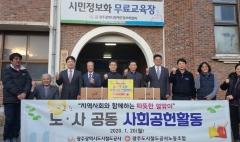 광주광역시도시철도공사, 장애인단체에 공기청정기 전달