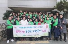 대구시, 설맞이 '집중 자원봉사주간' 운영