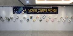 대구 북구청 로비에서 '난처한 그림책 작가전' 전시