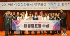수성구, '여성친화도시 조성' 대통령상 수상