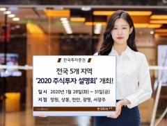 한국투자증권, 전국 5개 지역서 '2020 주식투자 설명회' 개최