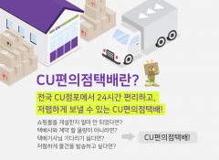 카페24, CU와 편의점택배 서비스 론칭