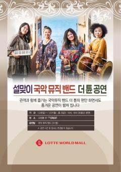 롯데월드몰·롯데몰, 설 연휴 기간 이벤트 진행