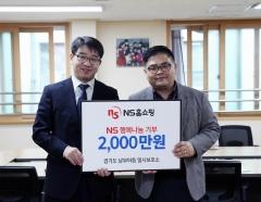 NS홈쇼핑, 경기도 남부아동일시보호소에 2000만원 전달