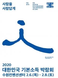 경기도, '2020 대한민국 기본소득박람회' 2월 6일 개막