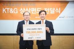 KT&G, 보호시설 떠나는 청년 자립 위한 기부금 전달