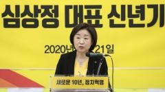 """심상정 """"21대 총선 목표, 원내교섭단체 구성하는 것"""""""