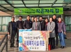 김철우 보성군수, 설 명절 소외계층 위문