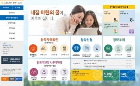 """2월3일부터 아파트 청약은 '아파트 투유→청약홈'…""""청약 자격도 확인 가능"""""""
