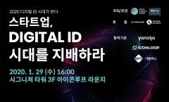 마이아이디 얼라이언스, '스타트업, 디지털 ID 시대를 지배하라' 행사 개최