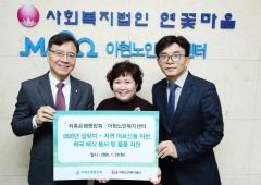 저축은행중앙회, 설 맞아 마포 아현노인복지센터서 봉사활동