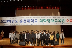 순천대 과학영재교육원, 2019학년도 수료식 개최