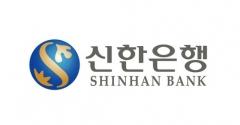 신한은행, 코로나19 전세계 확대에 '해외 신속 지원팀' 운영