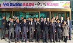농협광주본부, 지방검찰청·경찰청, 농·축산물 직거래장터 개장 큰 '호응'