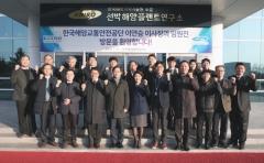 이연승 한국해양교통안전공단 이사장, 선박해양플랜트연구소와 협력체계 구축