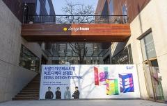 '앙코르 서울디자인페스티벌'개최…국내 디자인 산업 기여