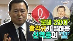 '롯데 2인자' 황각규가 말하는 신격호의 '꿈'