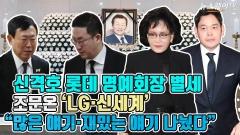 """신격호 롯데 명예회장 별세, 조문온 'LG·신세계'…""""많은 얘기·재밌는 얘기 나눴다"""""""