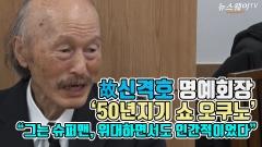 """故신격호의 50년지기 '오쿠노 쇼'…""""그는 슈퍼맨, 위대하면서도 인간적이었다"""""""