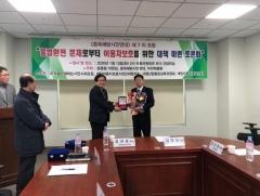 한국마사회, 중독예방시민연대 '이용자보호대상'수상