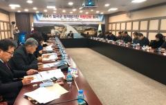 칠곡군, '제4기 칠곡군 정책평가단 역량강화 회의' 개최