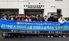 영진전문대 '일본전자반도체반', 해외취업 성과 두드러져 '화제'