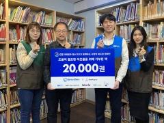 GS25, '북드림캠페인'서 9년간 책 11만7840권 기부