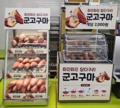 """""""편의점 겨울 간식 매출, 군고구마가 호빵 제쳐"""""""