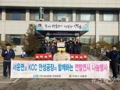 KCC, 사회공헌활동 활발