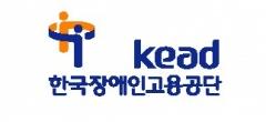 한국장애인고용공단, 설 명절 맞아 이웃사랑 실천