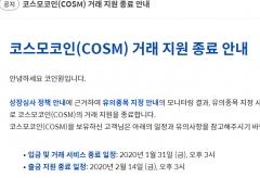 카카오 첫 블록체인 투자사 코인,코인원서 상장 폐지