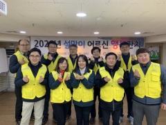 인천도시공사, 임대아파트 입주민과 따뜻한 설 나눔 실천