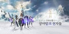 엔씨소프트, 리니지2M '상아탑의 현자들' 업데이트